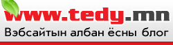 Tedy.mn blog